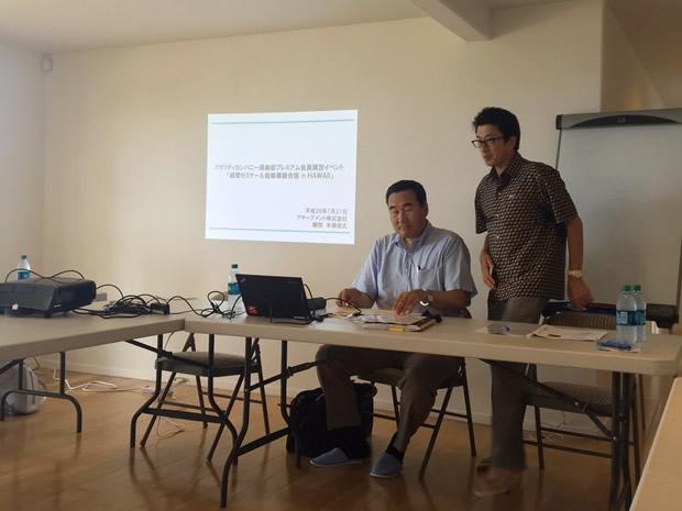 経営セミナー&戦略構築合宿inハワイ