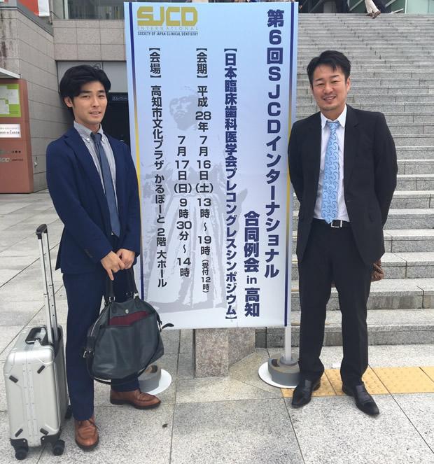 第6回SJCDインターナショナル合同例会in高知